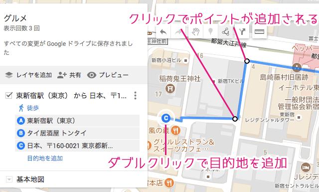 ダブルクリックで地図にルートを追加