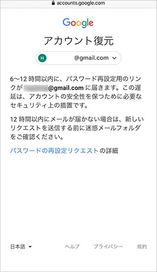 Googleパスワード再設定用リンクメール