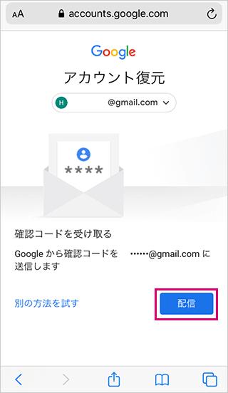 Gmailアカウントの再設定メールアドレスにコード送信