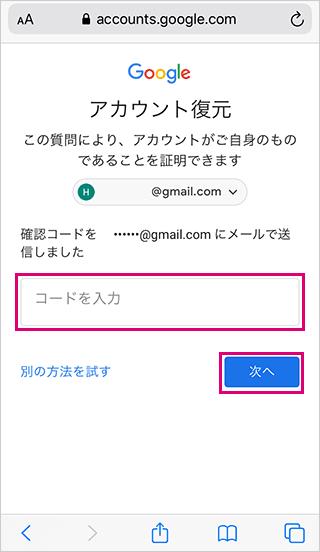 Googleのパスワード再設定用コード