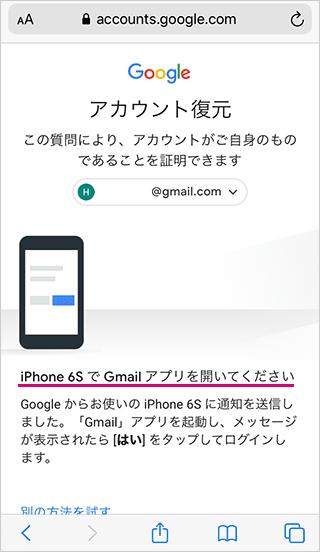 ログイン済みのGmailアプリを開く