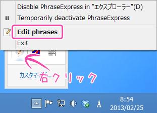 右クリックで開いて「Edit phrases」を選択
