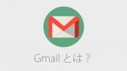 Gmail (Gメール)とは何か?Gmailを使うべき12の理由