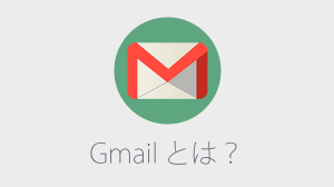 Gmailとは何か?Gmailを使うべき11の理由