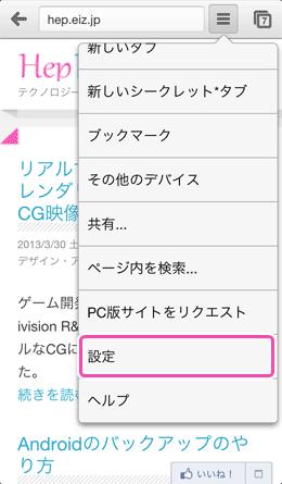 アプリ側の設定 01