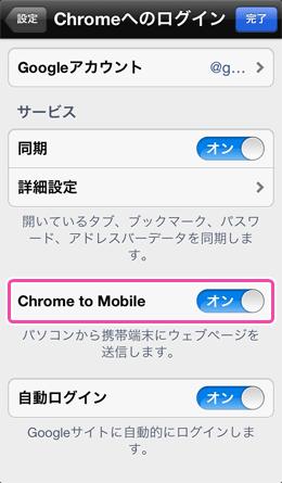アプリ側の設定 03