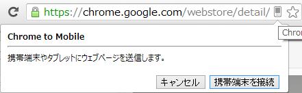Chrome to Mobileエクステンションのインストールと設定