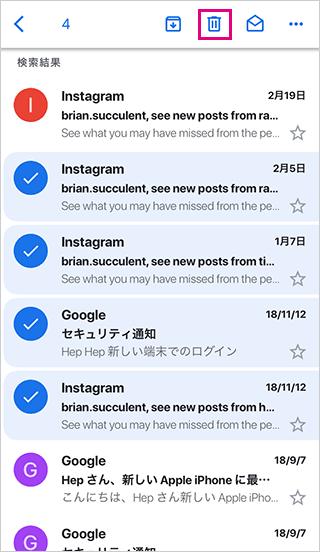 スマホGmailの未読メールを一括削除