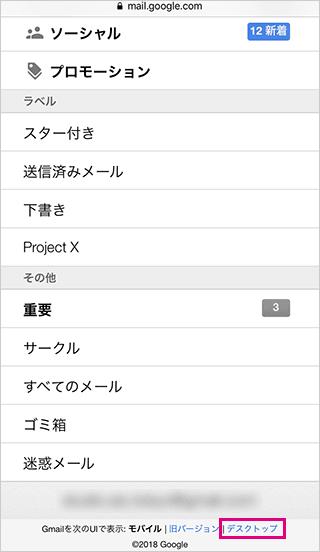 スマホGmail のデスクトップ版