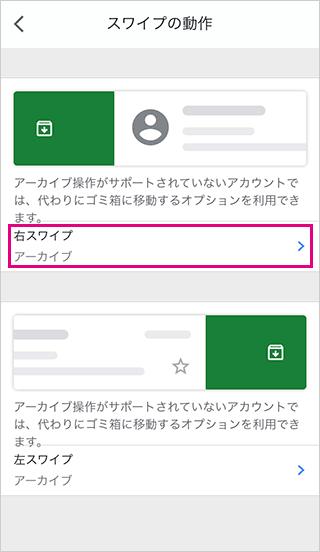 スマホGmailのスワイプ、アーカイブを選択