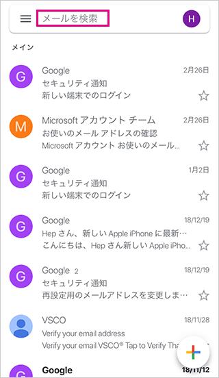 スマホGmailで検索アイコン