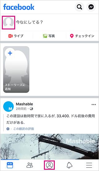 スマホFacebookのプロフィールタップ