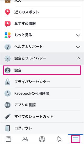 スマホFacebookの設定を選択