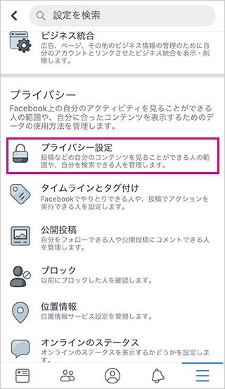 スマホFacebookのプライバシー設定