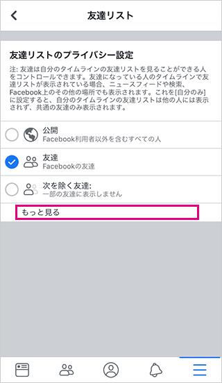 スマホFacebookのもっと見るを選択