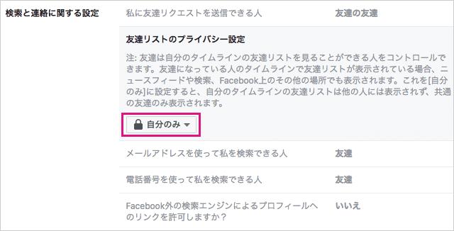 PCでFacebookの友達リストを非公開に