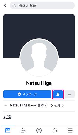 スマホFacebookの友達アイコンタップ