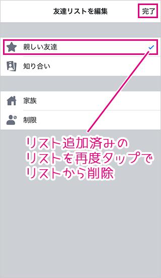 スマホFacebookの編集・削除