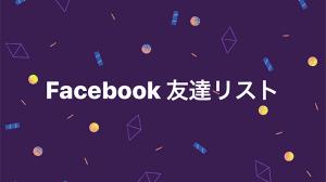 便利なFacebook友達リストの編集・非公開・制限のやり方