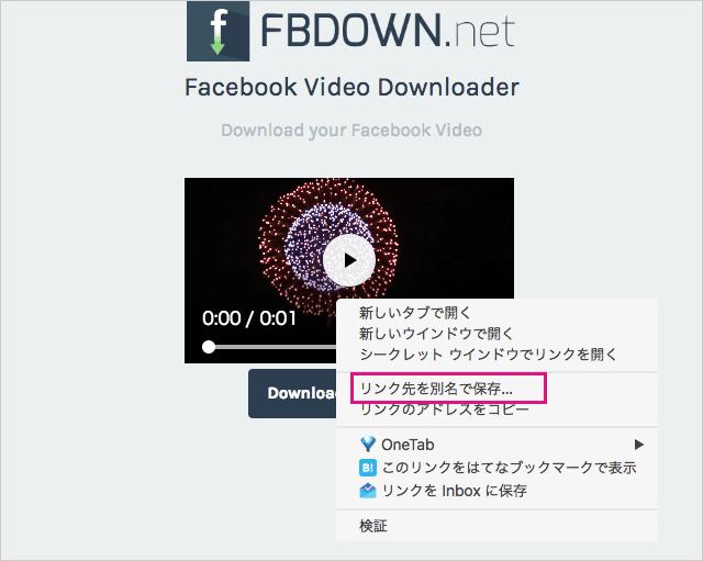 PC(パソコンで)Facebookの動画をダウンロード保存する