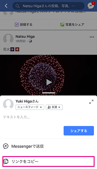 スマホFacebookの動画リンクをコピー