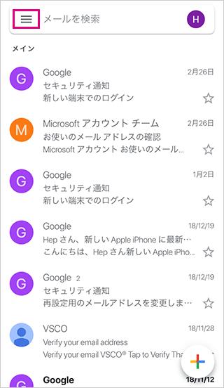 スマホGmailのメニューをタップ