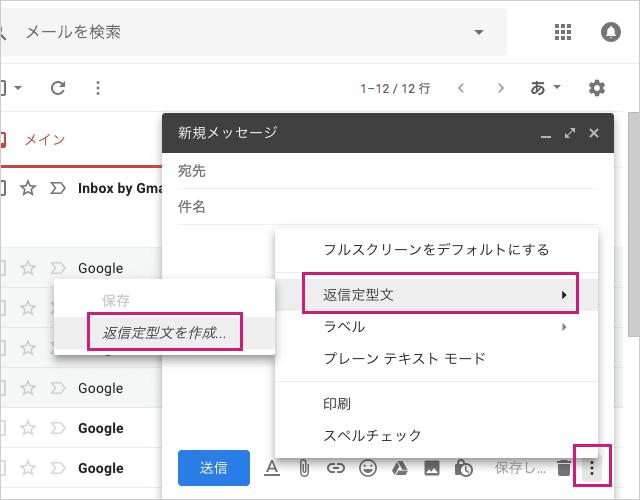 PCのGmailで返信定型文を作成