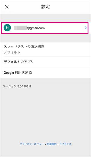 スマホGmailのアカウントを選択
