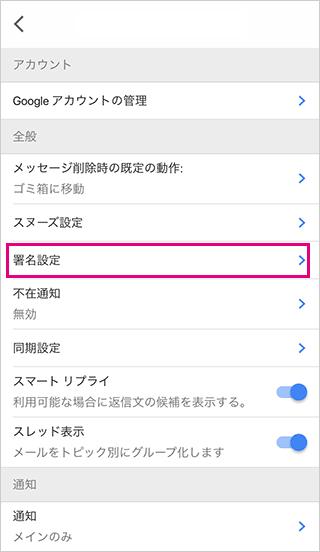 スマホGmailの署名設定を選択