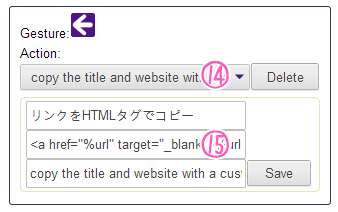 copy the title and website with a custom format | リンクをHTMLタグでコピー