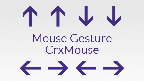 Chrome用マウスジェスチャー