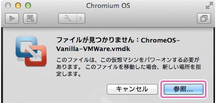 vmdkファイルの選択
