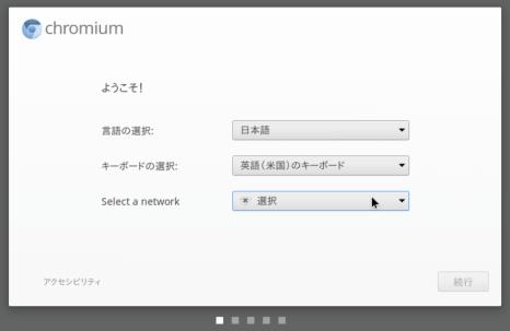 Chromium OSのインストール