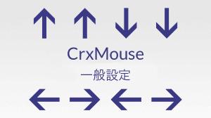 Chrome用マウスジェスチャーCrxMouseの一般設定の解説