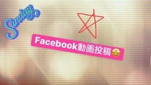 Facebookに動画をアップロードする方法【スマホ】