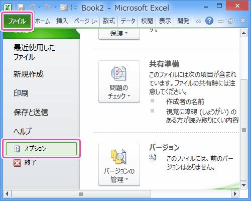 「ファイル」、「オプション」と選択
