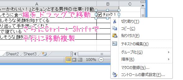 削除、移動、編集は右クリックで行う