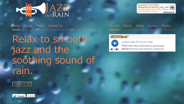 大人のための雨音サイトJAZZ and RAIN