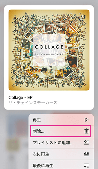 Apple Musicのアルバム削除選択