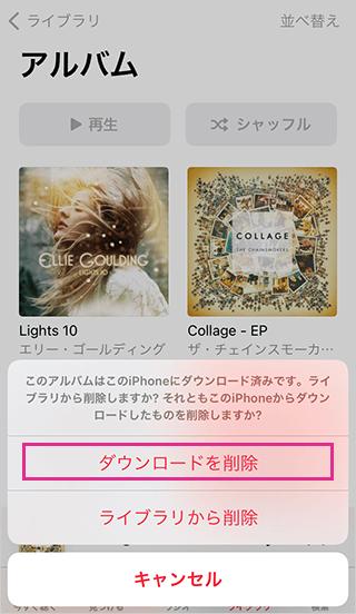 Apple Musicオフラインアルバムの別の削除方法