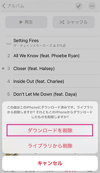 Apple Musicオフライン曲のダウンロードを削除