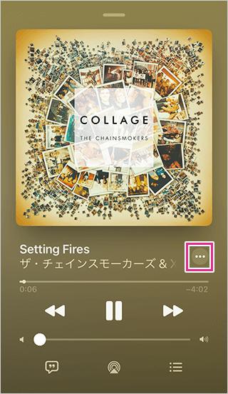 Apple Musicの再生中のオフライン曲の削除