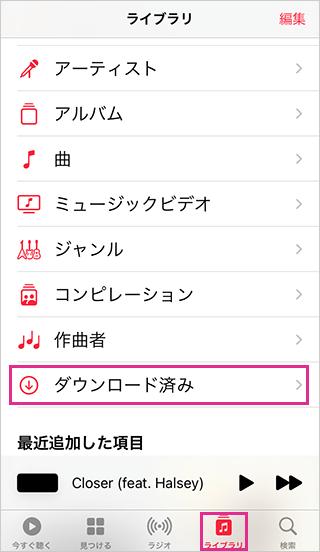 Apple Musicオフライン再生のやり方