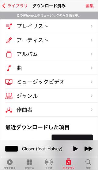 Apple Musicダウンロード済みの楽曲を再生
