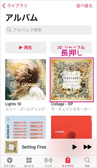 Apple Musicのアルバム一覧