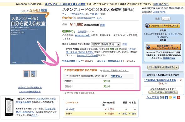 Amazonでの「その本、図書館にあります。」の表示