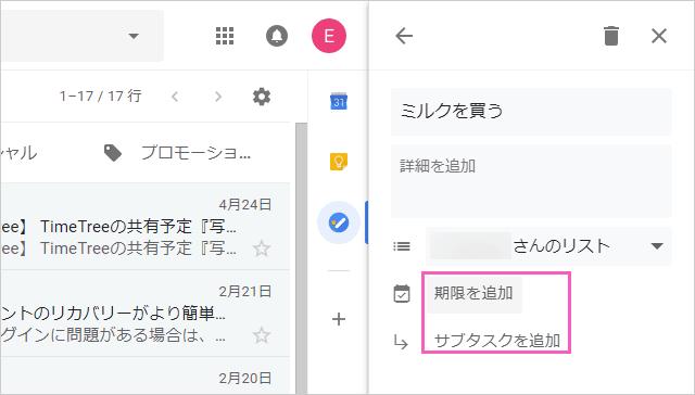 Gmail ToDoリストの期限やサブタスクの追加