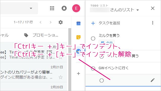 Google ToDoリストのインデントでサブタスク化