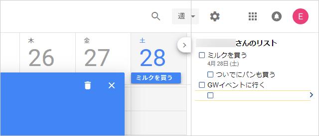GoogleカレンダーのToDoリストメニュー