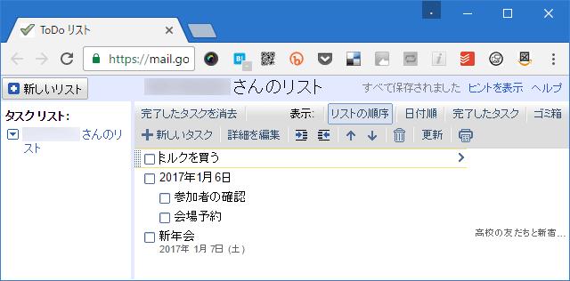 Googleタスク画面